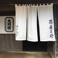 福島の大内宿へ〜後編〜
