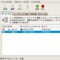 Fedora 9で無線LAN(WPA-ASE)を使う