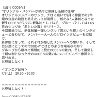 CODE-V 「週刊 ZOOM UP! -Have a nice weekend!-」出演&O.A.決定!