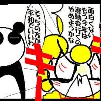 運動会愛ある応援⊂(^・^)⊃