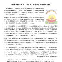 「福島保養キャンプinみえ」 サポーター登録のお願い