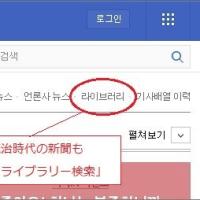 韓国どんど焼き疑念解消