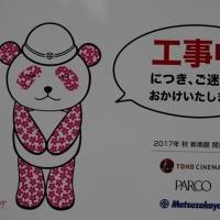 松坂屋上野店南館建替え