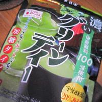 宇治抹茶配合・新製品『濃いグリーンティー』