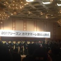 2017カマタマーレ讃岐出陣式