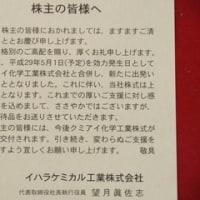 【株主優待】イハラケミカル工業(東1・4989) ~最後の株主優待~