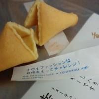 幸福餅(フォーチュンクッキー)☆彡