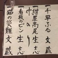 【御礼】第二十六回鶴川落語会 ご来場ありがとうございました!
