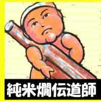 サンテレビ「午後キュン」ご来店・・・美味しい日本酒の選び方教えて?