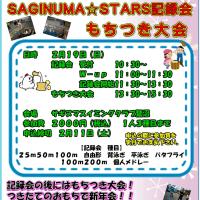 【イベント】 第7回SAGINUMA☆STARS記録会 & もちつき大会
