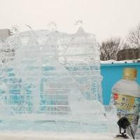 二丁目道新氷の広場