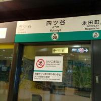 01/07 東京メトロ南北線四ツ谷駅