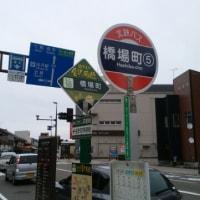 新潟行脚・東山ひがし茶屋街、金沢駅~新潟駅