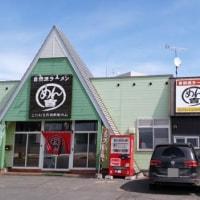 めん吉 木野店(音更町)