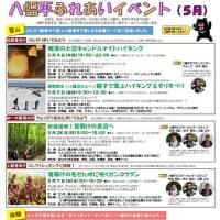【4月30日更新】八幡平ビジターセンター 5月のイベント情報!