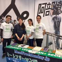 ポール・マッカートニー東京ドーム公演での協会広報活動(2017/4/27,29,30)