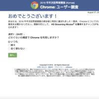 Google Chromeお使いの方へ
