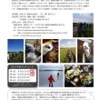 【参加者募集】農家ランチ付きガイドウォーク2015秋