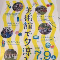 美術館の夏祭り