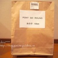 2016年福袋中身公開(6)CHOWDER by pony go round ポニーゴーラウンド福袋