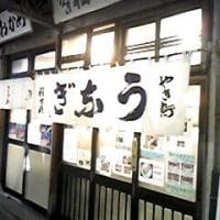 サトアキの美味いものを喰らう!volume16☆築地「福せん」