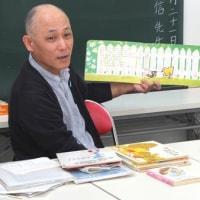 2017年5月21日(日)絵本レベルアップコース・高科正信先生の授業内容