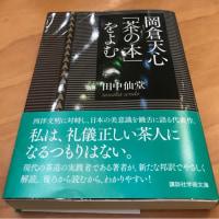 田中仙堂著「岡倉天心「茶の本」を読む」読了。 大日本茶道学会会長の著者が解説する「茶の本」は、素晴らしい。