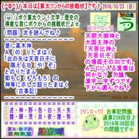 [古事記]第238回【算太クンからの挑戦状2016】(文学・歴史)