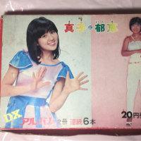 山勝 カードくじ 「真子と郁恵」