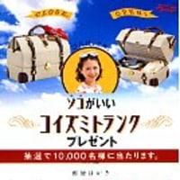 午後の紅茶(1997.6)