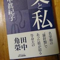 田中真紀子さんの角栄論=「父と私」 SBS学院講座700人から「静岡からの国政復帰コール」〉