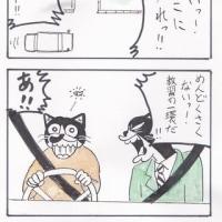 まっちゅる大王~免許取得編~(11)