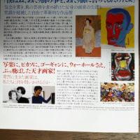 小野なな nanaono     2017 『人人』参加致します。