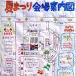 今日から夏まつり★週末特売チラシ★土曜市特別チラシ