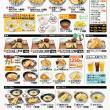 さん天:390円サンキュー天丼
