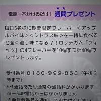 3/28・・・PONプレゼント(本日3時まで)