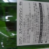 白百合醸造のスパークリング 新入荷