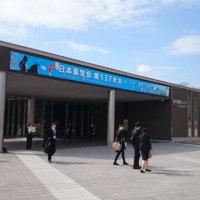 仙台で学会
