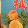 小山田の白桃