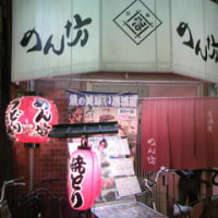 居酒屋 「めん坊」 中崎町