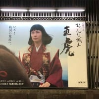 3月19日(日)のつぶやき:柴咲コウ おんな城主 直虎(JR渋谷駅ホームビルボード広告)