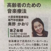 朝日カルチャーセンター 北九州 音楽療法の講座 始まります。