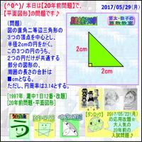 [20年前問題]【平面図形】[灘中1997年]その2【算数・数学】[受験]【算太数子】