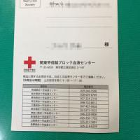 献血のお願いハガキが・・・