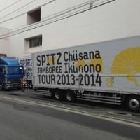 JAMBOREE TOUR 2013-2014 Chiisana Ikimono in 福岡サンパレス