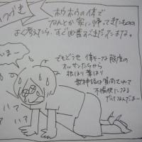 ホイッスルを鳴らせ!(2)