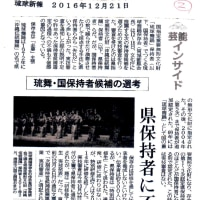 資料:琉球舞踊保持者選考問題 新聞報道の軌跡(あきらめない姫より)