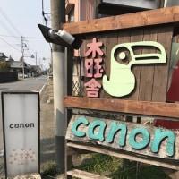 【千葉】古民家カフェ「木曜舎canon」でランチ♪♪