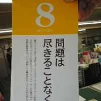 「日めくりカレンダー」