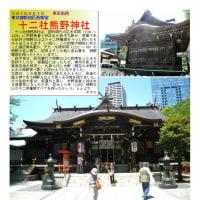 散策 「東京南西部-273」  十二社熊野神社